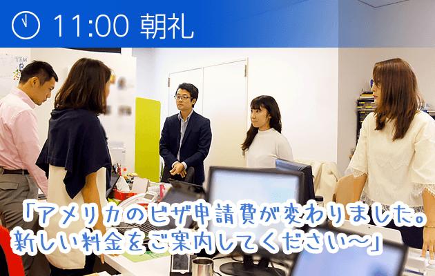 11:00 朝礼